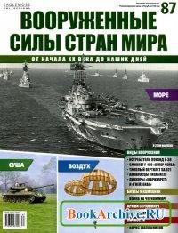 Журнал Вооруженные силы стран мира №87 (2015)