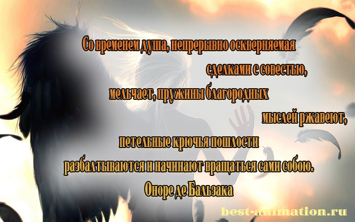 Цитаты великих людей - Величие и ничтожество человека - Со временем душа, непрерывно оскверняемая сделками с совестью...
