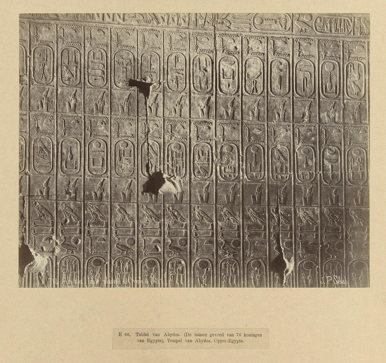 Абидос. Таблицы с именами 76 фараонов Египта