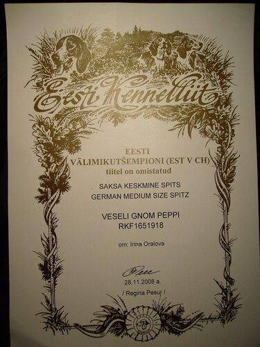 Эстонские награды Пеппи