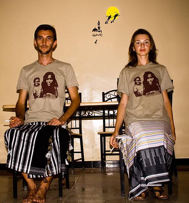 Anja i Denis, Yemen