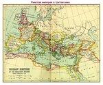 Римская империя, III в.jpg