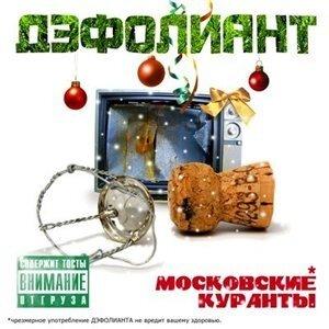 Дэфолиант - Московские Куранты