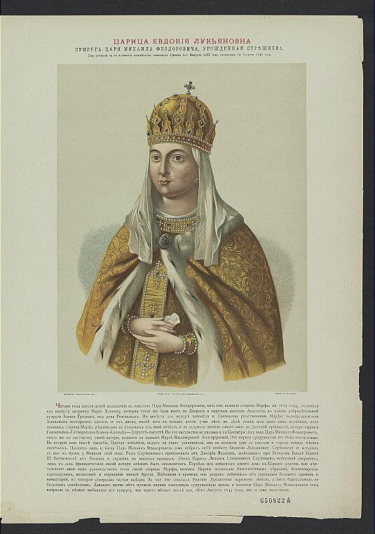 Царица Евдокия Лукьяновна, его жена