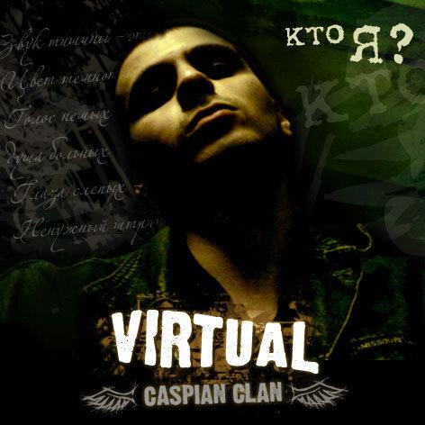 Virtual - Кто я? (EP 2008)
