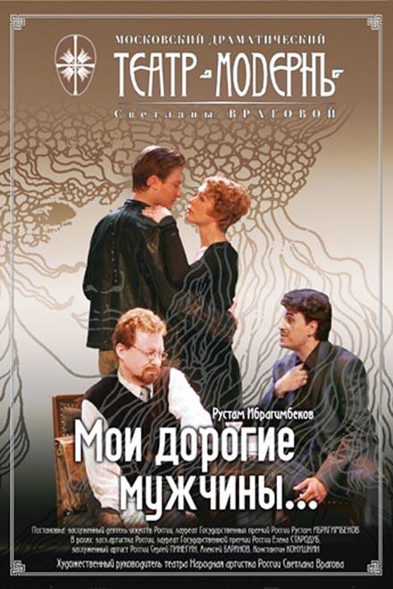 http://www.modern-theatre.ru/concerts/MDM/001.htm