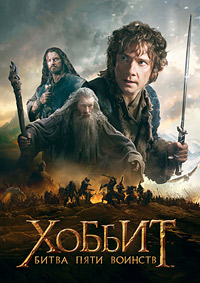 Хоббит: Битва пяти воинств / The Hobbit: The Battle of the Five Armies (2014/BDRip/HDRip/3D)