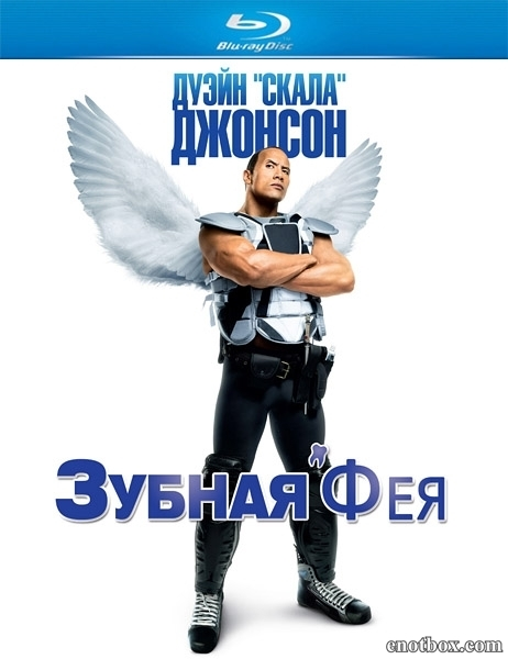 Зубная фея / Tooth Fairy (2010/BDRip/HDRip)