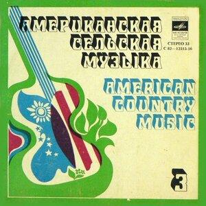 Американская сельская музыка 3 (1979) [С82-12515-6]
