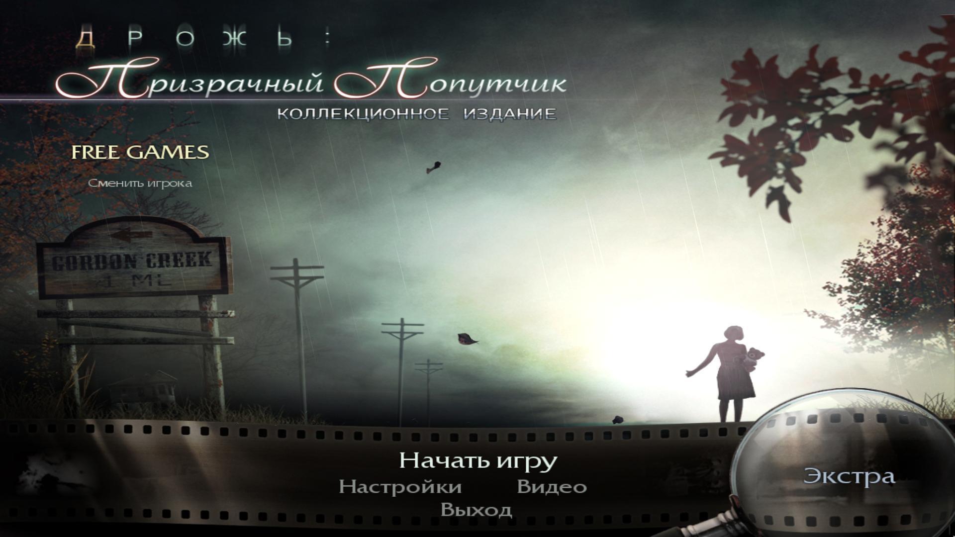 Дрожь: Призрачный попутчик. Коллекционное издание | Shiver: Vanishing Hitchhiker CE (Rus)