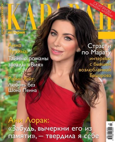 Книга Журнал:  Караван историй №4 (апрель 2014)