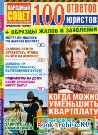 """Книга """"100 ответов юристов"""".Подшивка №№ 1-12 (январь-декабрь 2014)"""