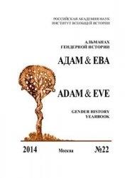 Книга Адам и Ева. Альманах гендерной истории №22