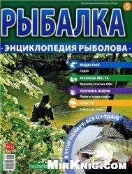 Журнал Рыбалка. Энциклопедия рыболова №-5