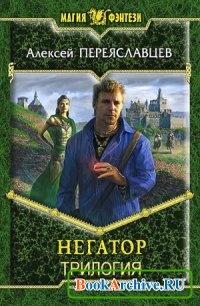 Книга Негатор. Трилогия