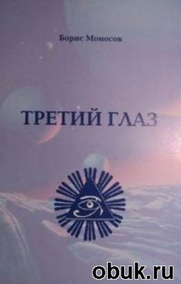 Книга Борис Моносов - Школа Магии. Третий Глаз (Аудиокнига)