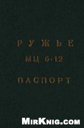 Книга Ружье МЦ6-12