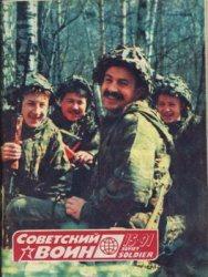 Книга Советский воин №15 1991