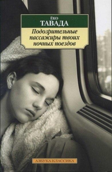 Книга Ёко Тавада Подозрительные пассажиры твоих ночных поездов