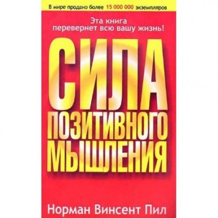 Книга Норман Пил - Сила позитивного мышления
