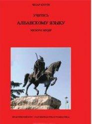 Книга Учитесь албанскому языку