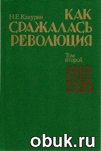Книга Как сражалась революция (в 2-х томах)