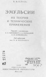 Книга Эмульсии их теория и технические применения