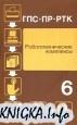 Книга Робототехнические комплексы
