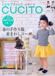 Журнал Cucito 2013 spring