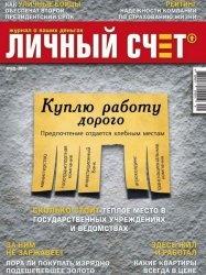 Журнал Личный счет №8-9 2013