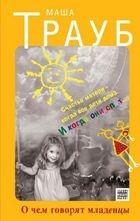 Книга О чем говорят младенцы (аудиокнига)