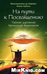 Книга На пути к Посвящению. Тайная духовная традиция ануннаков