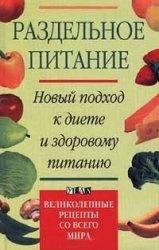 Книга Раздельное питание. Новый подход к диете и здоровому питанию