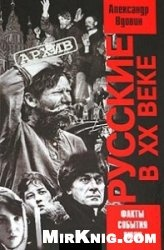 Книга Русские в XX веке