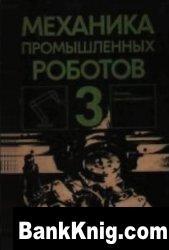 Книга Механика промышленных роботов. Кн. 3. Основы конструирования djvu 3,7Мб