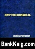 Книга Эргономика: человекоориентированное проектирование техники, программных средств и среды doc 3,2Мб