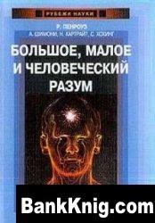 Книга Большое, малое и человеческий разум pdf 5,6Мб