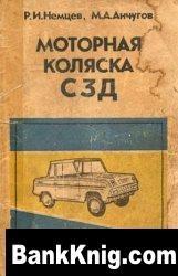 Книга Моторная коляска С3Д djvu 1,9Мб