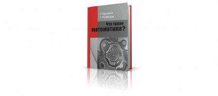 Книга Книга «Что такое математика?» написана крупным математиком Рихардом Курантом в соавторстве с Гербертом Роббинсом. Она призвана
