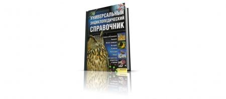 Книга «Универсальный энциклопедический справочник», Чернявский А.В. и Ковальчук Д.А. Этот справочник содержит порядка 500 страниц печ