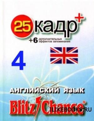 Книга Blitz Chance - Английский язык для жизни +25 кадр. Часть 4