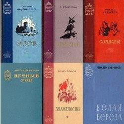 Книга Советский военный роман. Книжная серия в 51 книге
