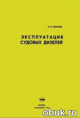 Книга Эксплуатация судовых дизелей
