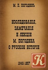 Книга Изследованiя, замечанiя и лекцiи М. Погодина о русской исторiи (5 том из 7)