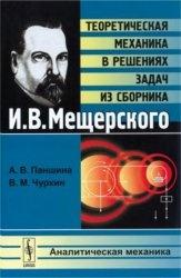 Книга Теоретическая механика в решениях задач из сборника И. В. Мещерского. Аналитическая механика