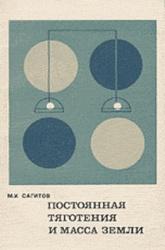 Книга Постоянная тяготения и масса Земли