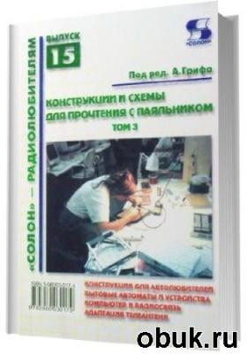 Книга Конструкции и схемы для прочтения с паяльником. Том 3 (PDF)