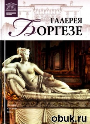 Книга Великие музеи мира. Том 18. Галерея Боргезе (Рим)