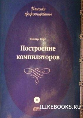 Книга Вирт Н. - Построение компиляторов