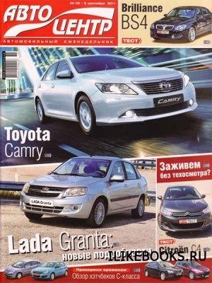 Автоцентр №36 (сентябрь 2011)